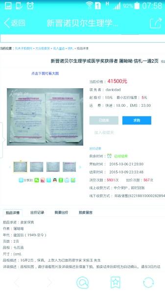 屠呦呦書信拍出8萬多元 賣家稱未涉及隱私