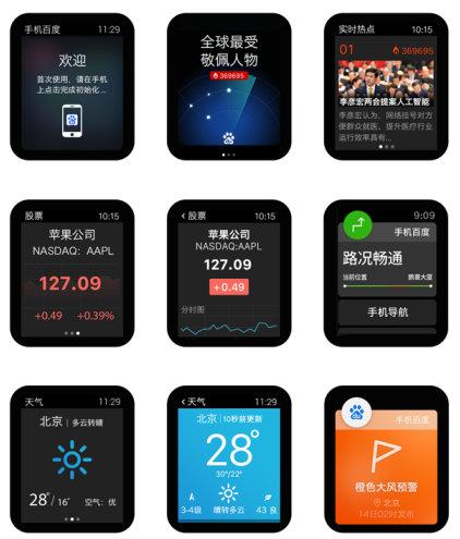 Apple Watch首批定制APP曝光:手機百度有3功能 Apple Watch 手機百度 APP_業界_新浪科技_新浪網