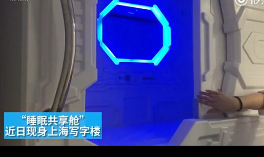 """""""共享床鋪""""現身上海:兩毛錢一分鐘 - 中國科技新聞網"""