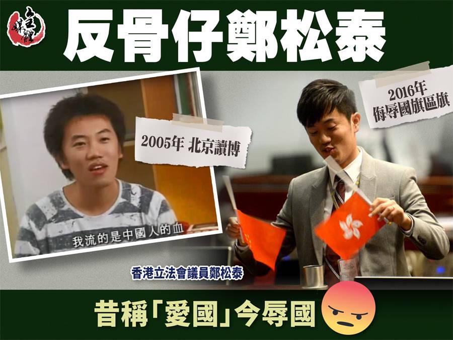 香港議員倒插國旗 曾在北大說:流著中國人的血|博士|鄭松泰|區旗_新浪新聞