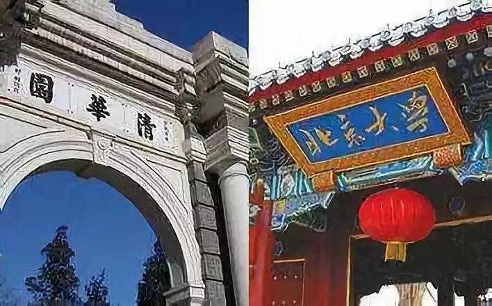 又進步了 清華北大國際排名如何?|大學|排行榜|排名_新浪新聞