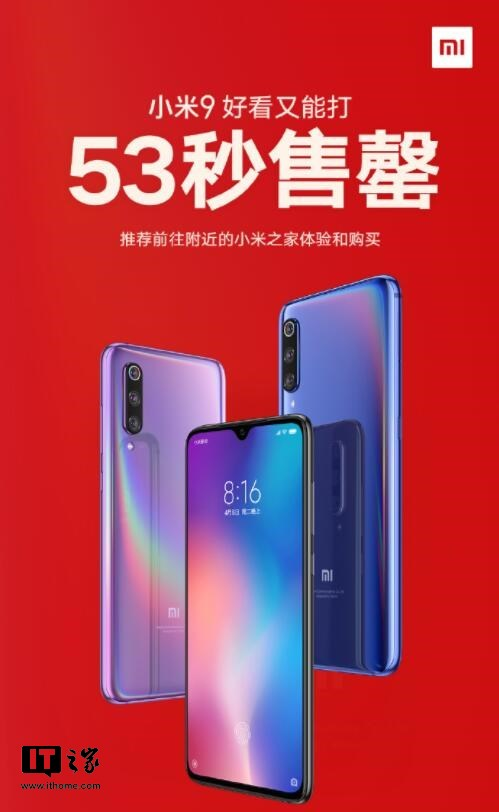 Xiaomi Mi 9 sold out in just 53 seconds in China 28