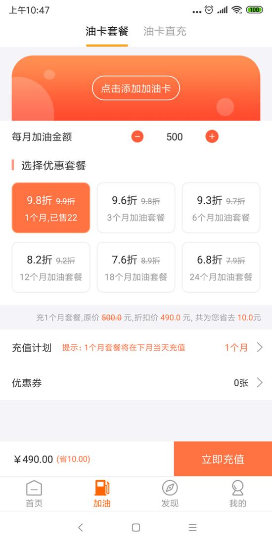 加油不再愁 送油卡APP 6.8折加油惠車友_新浪新疆_新浪網