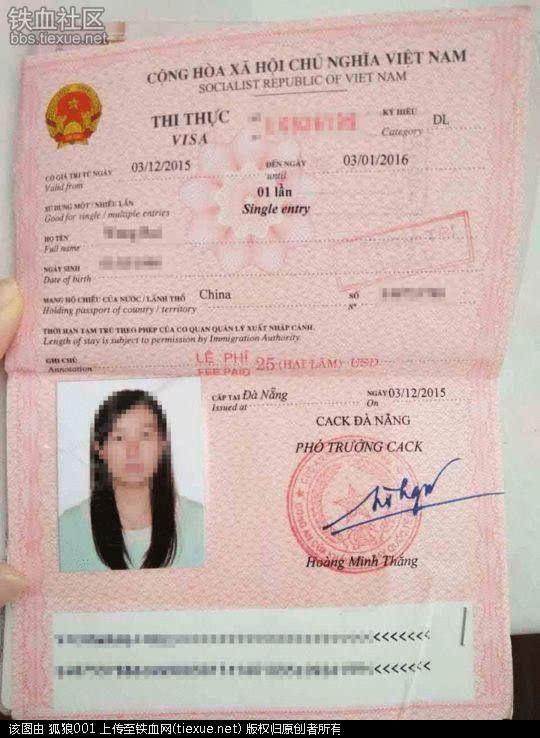 越南簽證辦理需要多少錢-