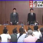 【桃田賢斗 田児賢一】 違法カジノ事件の処分が決定  オリンピック出場はどうなる?