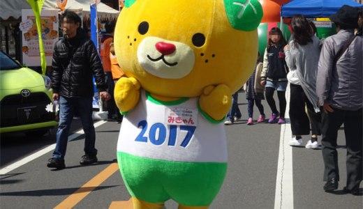 【衝撃事実】「みきゃん」が「ゆるキャラグランプリ2016」出場辞退!→理由が判明