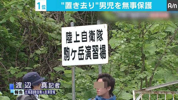 陸上自衛隊 駒ヶ岳演習場 男児発見