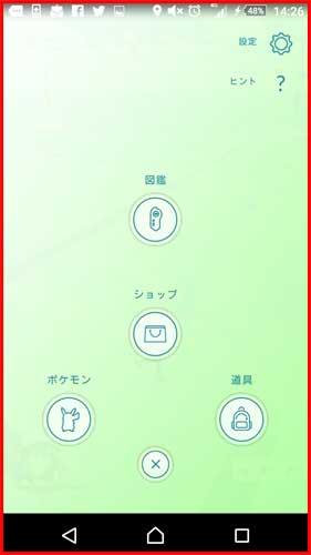 ポケモンGO 設定画面