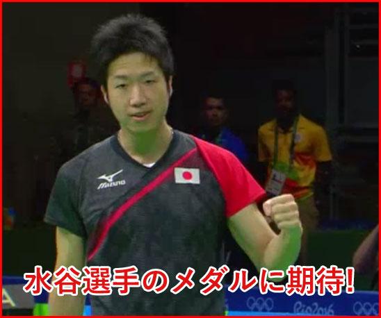 水谷選手 リオ五輪 メダル