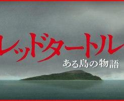レッドタートル ある島の物語 ジブリ