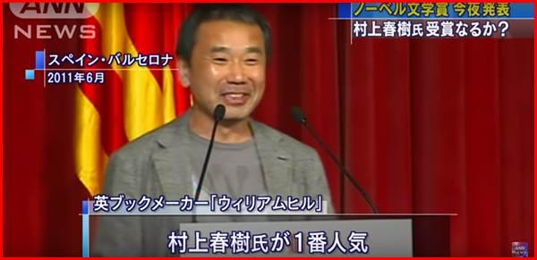 村上春樹 ノーベル賞