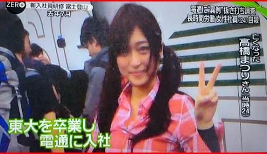 【続報】東大エリート美女自殺 電通に異例の抜き打ち調査