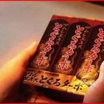 【ドラマ 逃げ恥】マムシドリンク『とぐろターボ』を飲むとどうなる?商品は実在する?