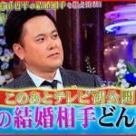 【しゃべくり007重大発表】くりぃむしちゅー有田哲平が結婚!相手はどんな人?キッカケは?