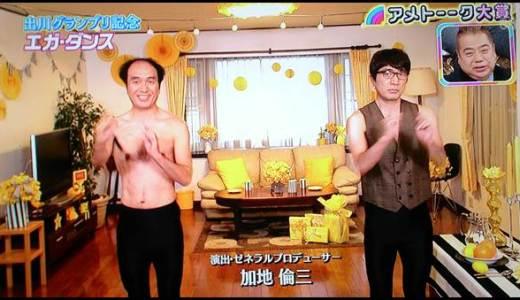 【アメトーーク】江頭2:50が逃げ恥恋ダンス『エガダンス』を披露w