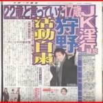 狩野英孝17歳女子高生地下アイドルとの淫行発覚!ついに引退か!?