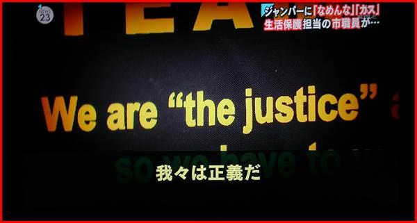 生活保護 ジャンパー 正義