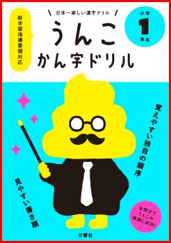 【うんこ漢字ドリル】例文全てにうんこ入りw日本一笑える漢字ドリル!