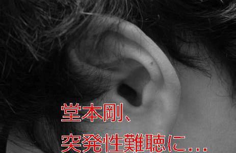 kinki堂本剛が突発性難聴で入院!どんな病気?治ることはあるのか?