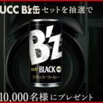UCC×B'z『コーヒー豆にB'zの新曲「声明」を聴かせてみた』が面白すぎる!