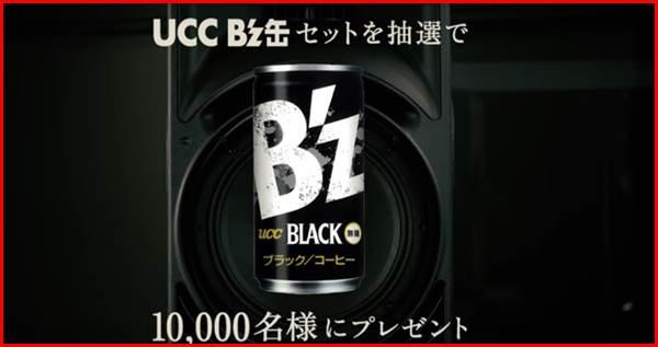 B'z UCC 動画 B'z缶