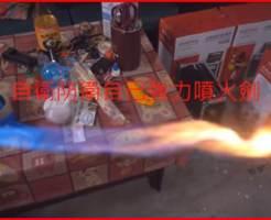 護身用火炎放射器 中国