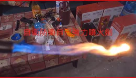 中国人護身用火炎放射器を開発!どう見ても護身ではすまない予感...