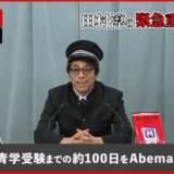 田村敦 青山学院大学 受験 合格 生放送 緊急重大発表