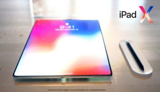 iPadXの発売日と価格を予想!顔認証搭載か気になるがアップルペンシルも新型に?!