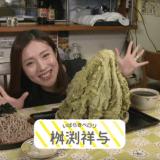 桝渕祥与 大食い