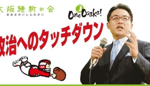奥野康俊(関学アメフトQB父親)の経歴や学歴や出身大学は?議員としての評判や売名のうわさも調査!