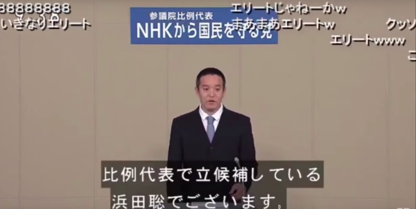 浜田聡 NHKから国民を守る等