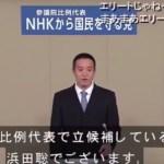 浜田聡(N国党)の経歴は凄腕医師で勤務している病院や学歴がスゴイ!?結婚してる嫁(妻)や子供はいる?
