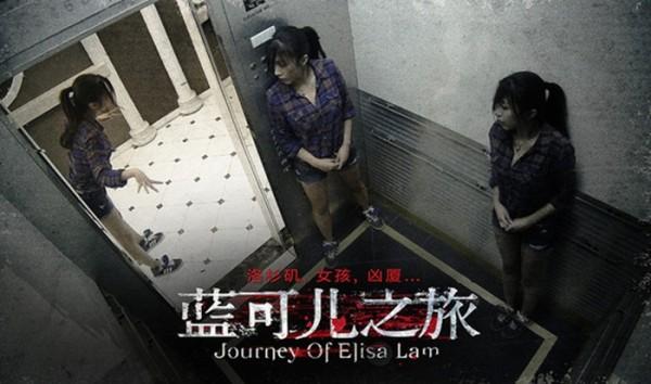 [驚嚇]嚇破膽全套1小時版《藍可兒之旅》(Journey Of Elisa Lam) | 瘋狂研究所 | 大娛樂家 - fanpiece