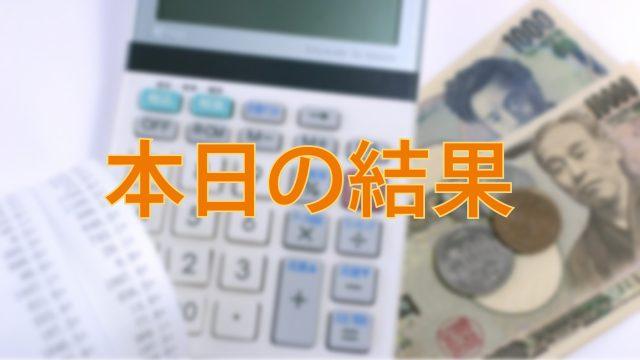 日経225先物システムトレードサイン