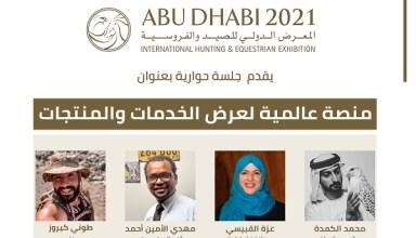 معرض أبوظبي الدولي للصيد الوفروسية