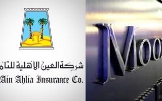 شركة العين الأهلية للتأمين