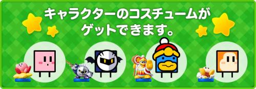 Amiibo in Goodbye! BoxBoy!