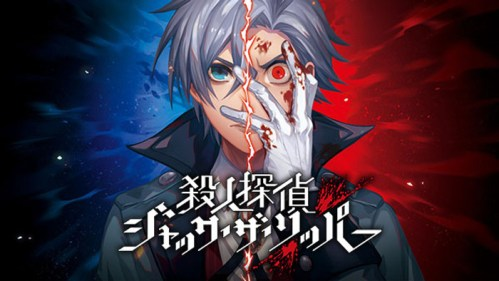 Murder Detective Jack the Ripper Nintendo Switch