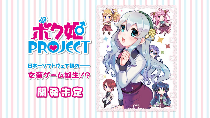 Bokuhime Project in Sviluppo per Nintendo Switch
