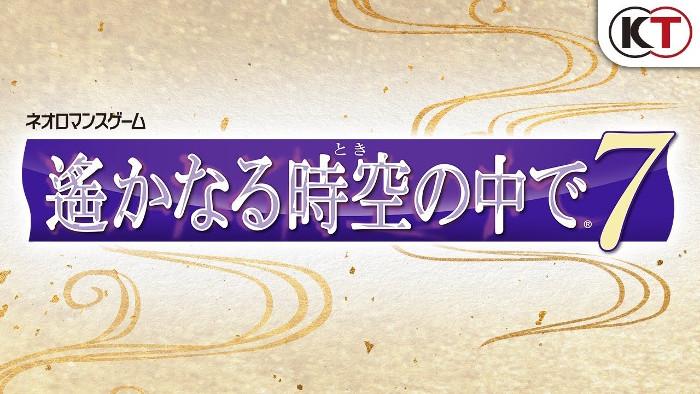 Annunciato Harukanaru Toki no Naka de 7 per Nintendo Switch
