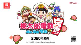Momotaro Dentetsu Showa, Heisei, Reiwa mo Teiban Nintendo Switch
