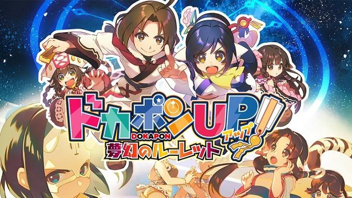 Dokapon UP! Roulette of Dreams Annunciato per Nintendo Switch