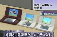 Differenze tra console DS
