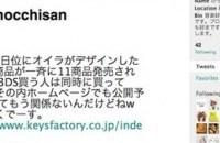 Data Giapponese del 3DS
