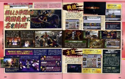 NEWsamurai_warrior_chronicle_scan1