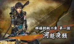 samurai_warriors_chronicle-5