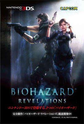 Resident-Evil-Nintendo-World-2