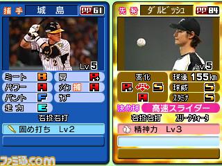 pro_baseball_famisuta-4
