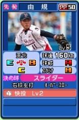 pro_baseball_famisuta_r-18